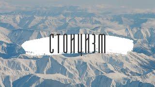 """Стоицизм - Марк Аврелий """"Наедине с собой"""""""