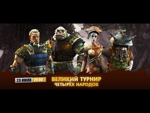 видео: Великий Турнир Четырех Народов!