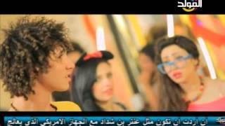 نور- ابن اللذينا - قناه المولد | Nour - Ebn Ellazina