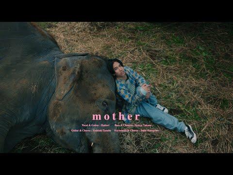 マカロニえんぴつ「mother」MV