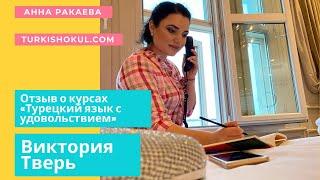 ОТЗЫВ Виктории О КУРСАХ АННЫ РАКАЕВОЙ/ Тверь