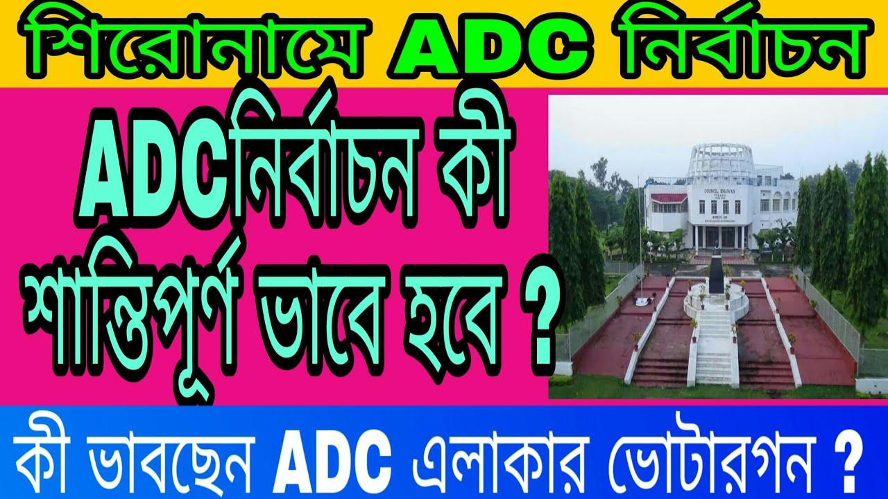ADC নির্বাচন  কী শান্তিপূর্ণ  ভাবে  হবে?