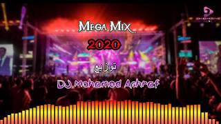 ميجا مكس شعبي 2020 توزيع درامز محمد أشرف - Mega Mix Sha3by 2020