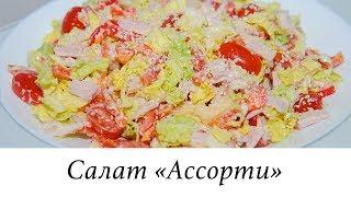"""Салат """"Ассорти"""" с карбонадом, сыром и овощами"""