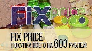 FIX PRICE 💖Суперская покупка всего на 600 рублей!💖