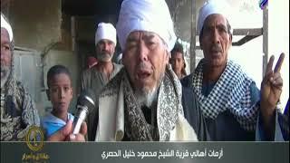 أزمات أهالي قرية الشيخ محمود خليل الحصري