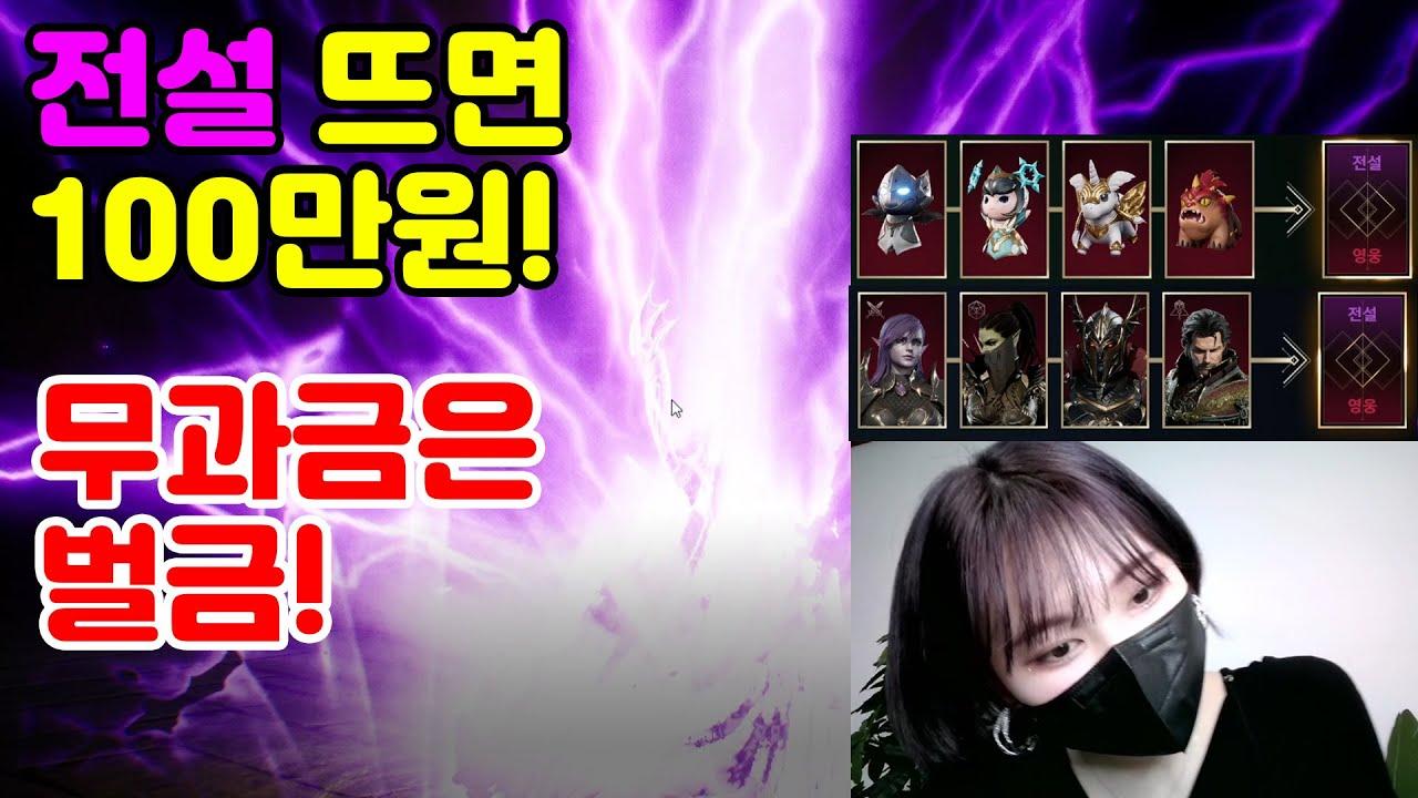 리니지2M 본캐 패키지 + 전설 재도전! 성공하면 100만원, 무과금은 벌금! | 센터로드TV