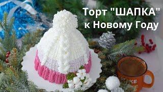 Торт Шапка к НОВОГОДНЕМУ застолью Белково заварной крем