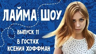 ЛаймаШоу №11 Ксения Хоффман. Шокирующий выпуск.