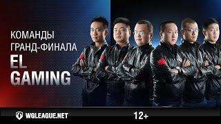 Команда EL Gaming. Гранд-финал 2016