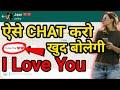ऐसे CHAT करो लड़कीं खुद  I Love You बोलेगी 101% TRUE | Ladki khud propose karegi & I love you on chat