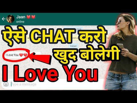 ऐसे CHAT करो लड़कीं खुद  I Love You बोलेगी 101% TRUE   Ladki Khud Propose Karegi & I Love You On Chat