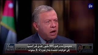 الملك يحذر من عنصرية الاحتلال في حال الانتقال إلى حل الدولة الواحدة - (27-9-2018)