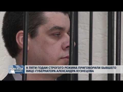 Новости Псков 12.02.2020/К пяти годам строгого режима приговорили бывшего вице губернатора Кузнецова