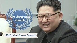 "[ENG]  ""평양냉면 가져왔다"" 김정은 모두발언 영상 (Kim Jong-un's speech, ENG translation, 2018 Inter-Korean Summit)"