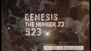 ВНИМАНИЕ! 23 СЕНТЯБРЯ 2017 - ГЕНЕЗИС | КОД 239