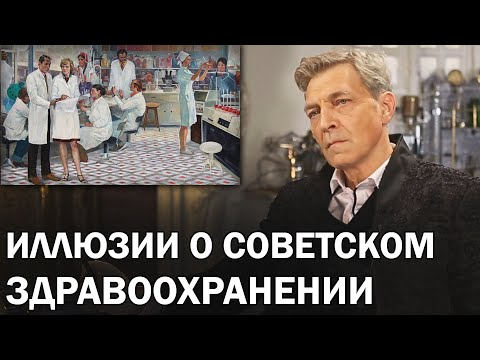 В каком состоянии была легендарная советская медицина / Невзоровские среды
