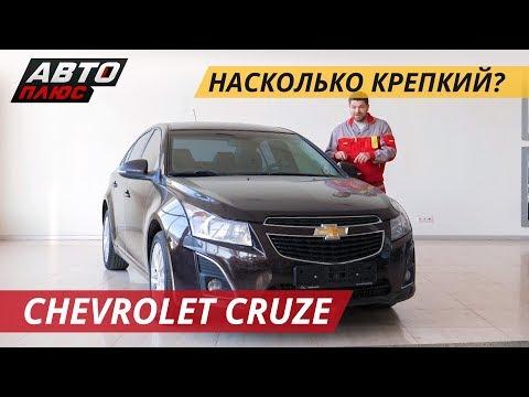 Сделанный в России Chevrolet Cruze | Подержанные автомобили