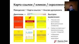 видео Популярные системы и инструменты веб-аналитики сайтов