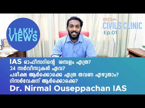 IAS Officer Salary | Who can apply | Eligibility | Attempts | Dr.Nirmal Ouseppachan IAS | Malayalam from YouTube · Duration:  16 minutes 48 seconds