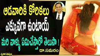 ఆడవారికి కోరికలు ఎక్కువగా ఉంటాయ్ మరి వాళ్ళు ఏమిచేస్తారో తెలుసా    DR.SAMARAM    Telugu Health Tips