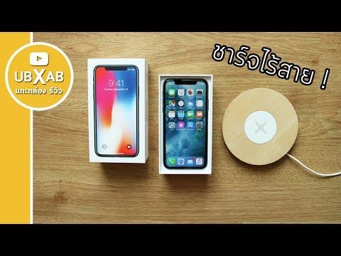 แกะกล่อง iPhone X ครั้งแรก ต้องเช็คอะไรบ้าง ? : แกะกล่อง & รีวิว