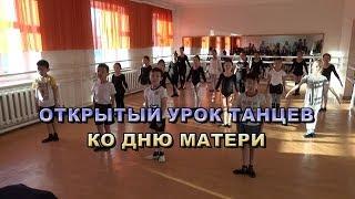Открытый урок танцев ко дню матери 1 смена
