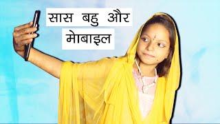 Saas Bahu Or Mobile l Saas Bahu Comedy l Sonam Prajapati