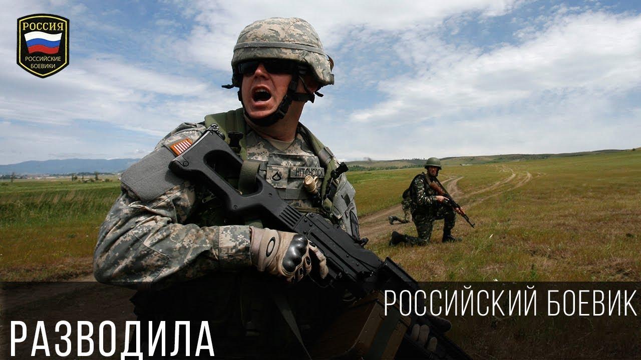 ФИЛЬМ ПРО ВОЙНУ - РАЗВОДИЛА 2017 / ВСЕ Серии 2017, боевики