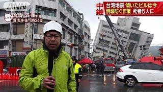 台湾地震 死者5人に 建物の倒壊防ぐ作業続く(18/02/07)