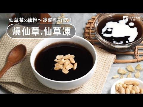 【懶人點心】藕粉燒仙草、仙草凍!仙草茶+藕粉輕鬆做~低熱量無負擔!Grass Tea Jelly