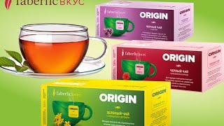 Фаберлик...Чай ОРИДЖН (ORIGIN) ▶ ОБЗОР ● Мое отношение к чаям