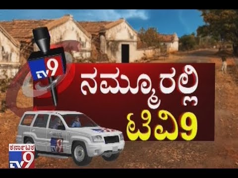 Bellary Constituency Public Opinion on Present Govt Work With TV9