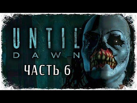 ЛИЦО УБИЙЦЫ ➥ Until Dawn #6 [2K]