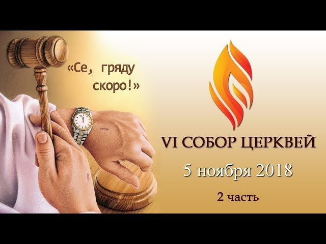 VI Собор Церквей - 5 ноября 2018 г  - ( 2 часть ) вечернее служение