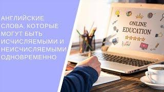 Английская грамматика. Исчисляемые и неисчисляемые существительные в английском языке. Видеоурок.