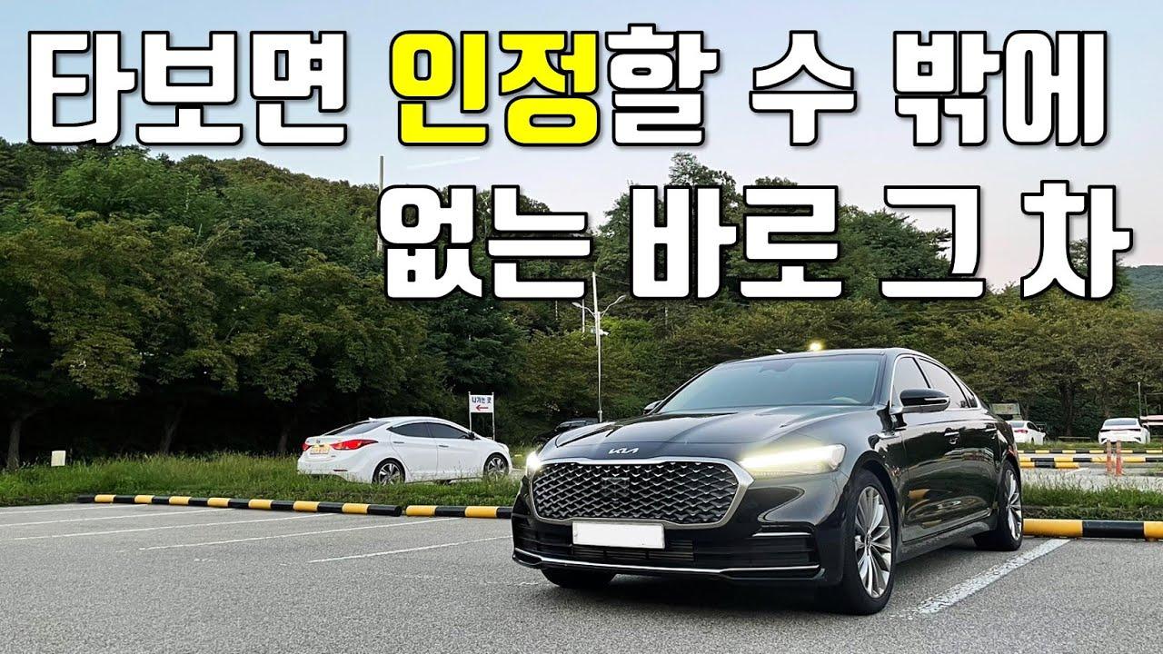 이 차 너무 좋은데요? 기아 K9 페이스리프트, K9 3.3터보 시승기(제네시스 G80과 비교해본다면?)