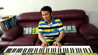 舊情綿綿????全國第一名有300招插音譜和歌譜何俊秀做爵士鋼琴街頭藝人6年