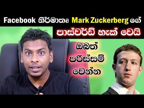 සිංහල Geek Show - Mark Zuckerberg's accounts h@cked, how to use secure & strong password in sinhala