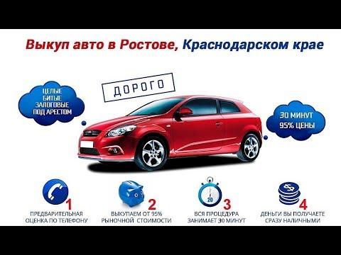 Заложить машину в ростове кредит в залог автомобиля ульяновск