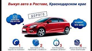 Выкуп авто в Ростове
