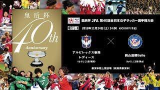 2018年11月3日(土・祝)~2019年1月1日(火・祝)、女子サッカー日本一を決...