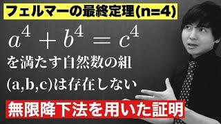 フェルマーの最終定理(n=4)の証明【無限降下法】