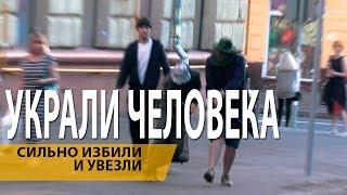 КРАЖА ЧЕЛОВЕКА ПРАНК