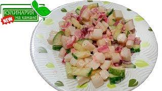 Салат с кальмарами, огурцом Рецепт правильного питания Быстрые нямки Мамочкин канал