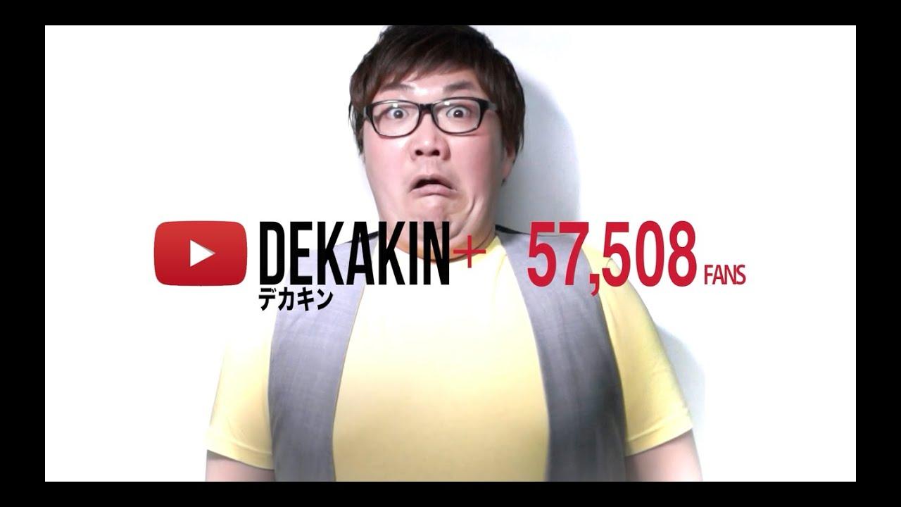 「デカキン」の画像検索結果