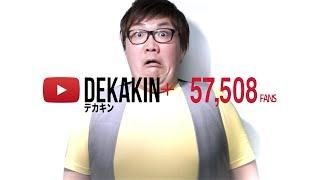 好きなことで、生きていく DEKAKIN(デカキン) YouTube thumbnail