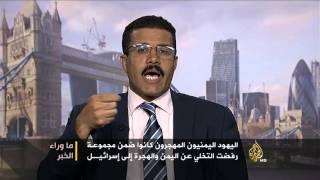 ما وراء الخبر- لماذا سعت إسرائيل لنقل يهود يمنيين؟