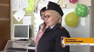 Встреча с полицейскими