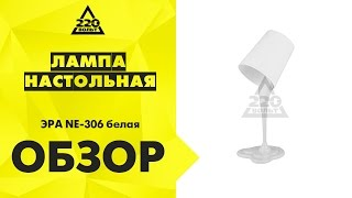 Обзор Лампа настольная ЭРА NE 306 белая